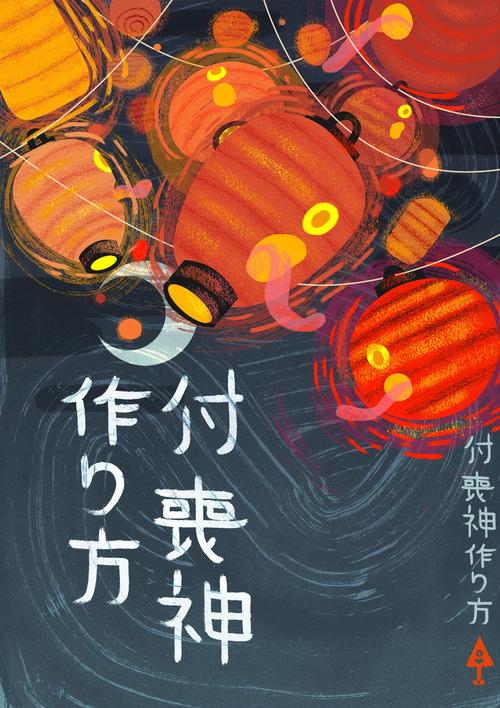 Tsukumogami by Kevin Stanton